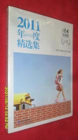 2011年度精选集(读者原创版 1-12期精华荟萃)(全新塑封) 《读者•原创版》杂志社 编著 9787226042373