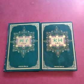 中华古典名著文库少年版:珍藏本---宋词、列子  2本合售
