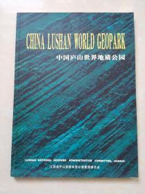 中国庐山世界地质公园