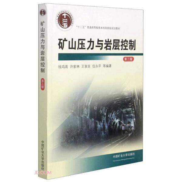 矿山压力与岩层控制(第3版)