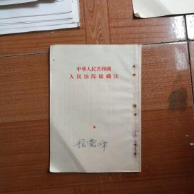 中华人民共和国人民法院组织法(1954年版)