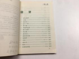 注音故事乐园精选第三辑:儿童笑话精选 扉页有笔记