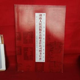 第二十届全国图书交易博览会湖南人民出版社有限责任公司图书目录