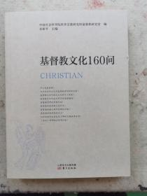 现货:基督教文化160问