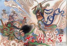 32开精装连环画《大闹天宫》绘画李翔 雷人策划四色印刷 绢,布随机