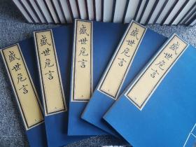现货!!清光绪十九年刊本:盛世危言,五册,郑观应撰,本店此处销售的为该版本的原大全彩、仿真微喷、宣纸线装本。