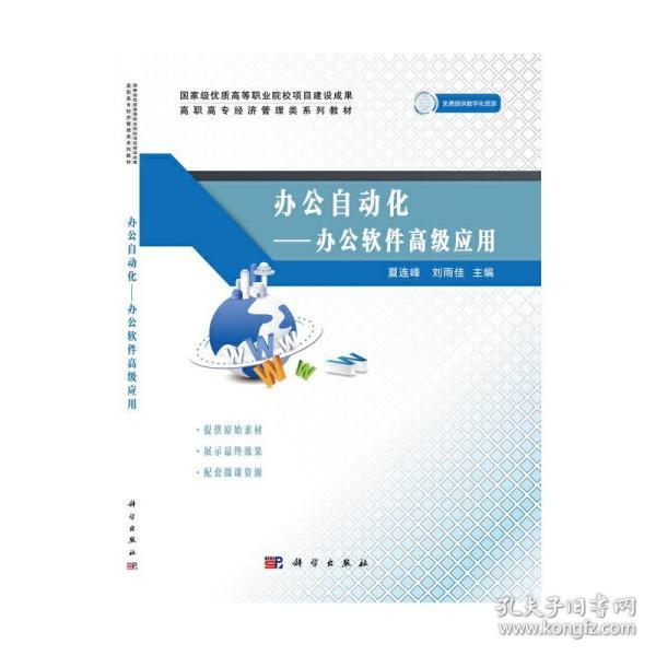 办公自动化--办公软件高级应用(高职高专经济管理类系列教材)