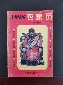 1998农家历