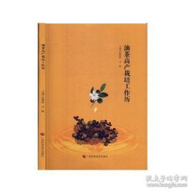 油茶种植技术书籍 油茶高产栽培工作历