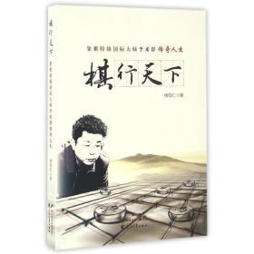 棋行天下 象棋特级国际大师李来群传奇人生