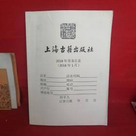 上海古籍出版社2018常备目录