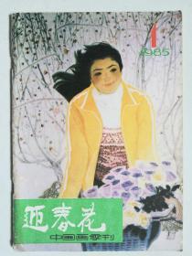 迎春花中国画季刊(1985.1 总19期)【第六届全国美术作品展览中国画作品选刊专辑】