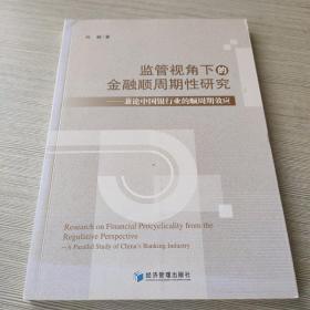 监管视角下的金融顺周期性研究:兼论中国银行业的顺周期效应