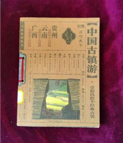 中国古镇游珍藏版:广西 云南 贵州