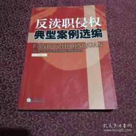 反渎职侵权典型案例选编(一版一印)