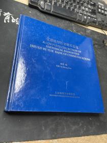 交通银行历史货币总览(编者张鉴 签名钤印本)