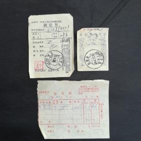 1958年中华人民共和国邮电部汇费单+挂号函件执据+售货票(内蒙古)