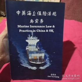 中英海上保险法规与实务