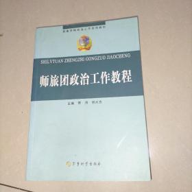 师旅团政治工作教程(军事科学出版社2011年版本)