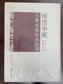 傅惜华藏古典戏曲珍本丛刊 141