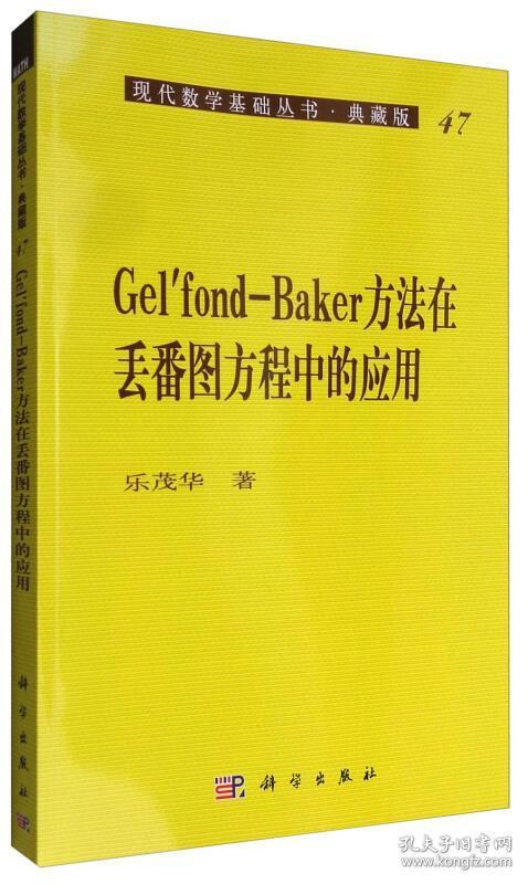 Gel'fond-Baker方法在丢番图方程中的应用
