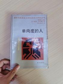 单向度的人:发达工业社会意识形态研究