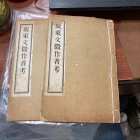 广东文征作者考  全两册