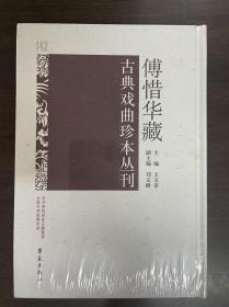 傅惜华藏古典戏曲珍本丛刊 142