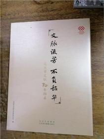 文脉流芳 不负韶华:北京市文联70年撷录
