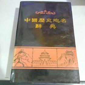 中国历史地名辞典