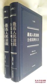 最高人民法院公报案例大全(上下卷)(库存书、布面硬精装)