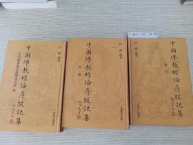 中国佛教经论序跋记集(1、3、5)