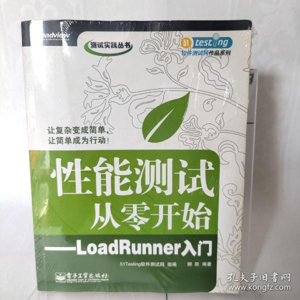 性能测试从零开始:LoadRunner入门