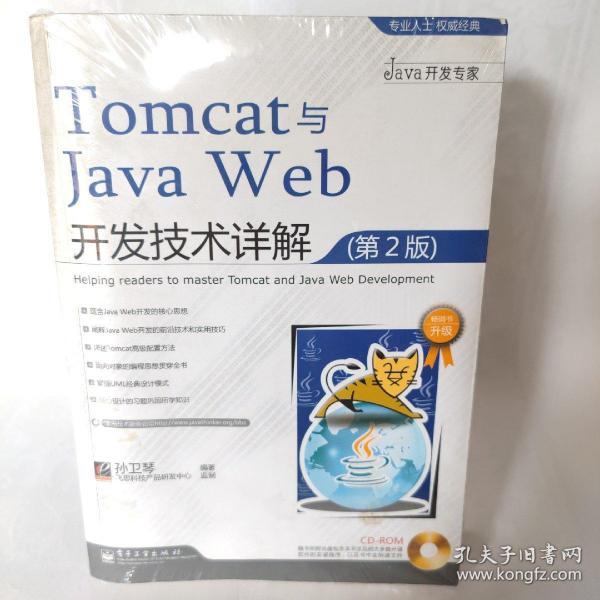 Tomcat与Java Web开发技术详解(第2版)