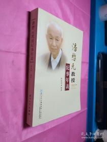 潘懋元教授纪事年表(内页干净)