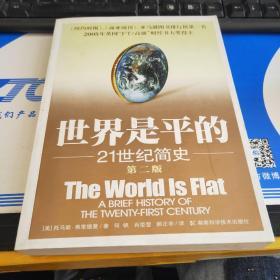 世界是平的:21世纪简史