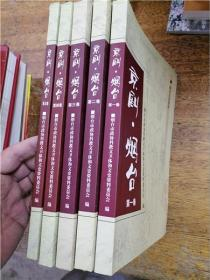 烟台文史资料:京剧·烟台(全五卷)