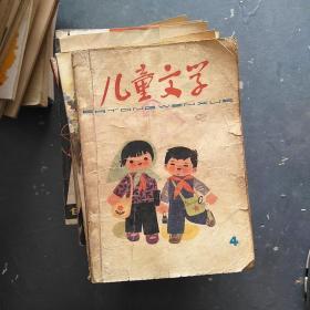 儿童文学丛刊4