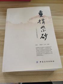重构紫砂:江苏当代紫砂雕塑研究