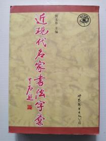 近现代名家书法字汇(大32开)