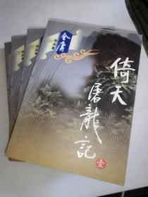 金庸作品集:倚天屠龙记  1-4册全 合售