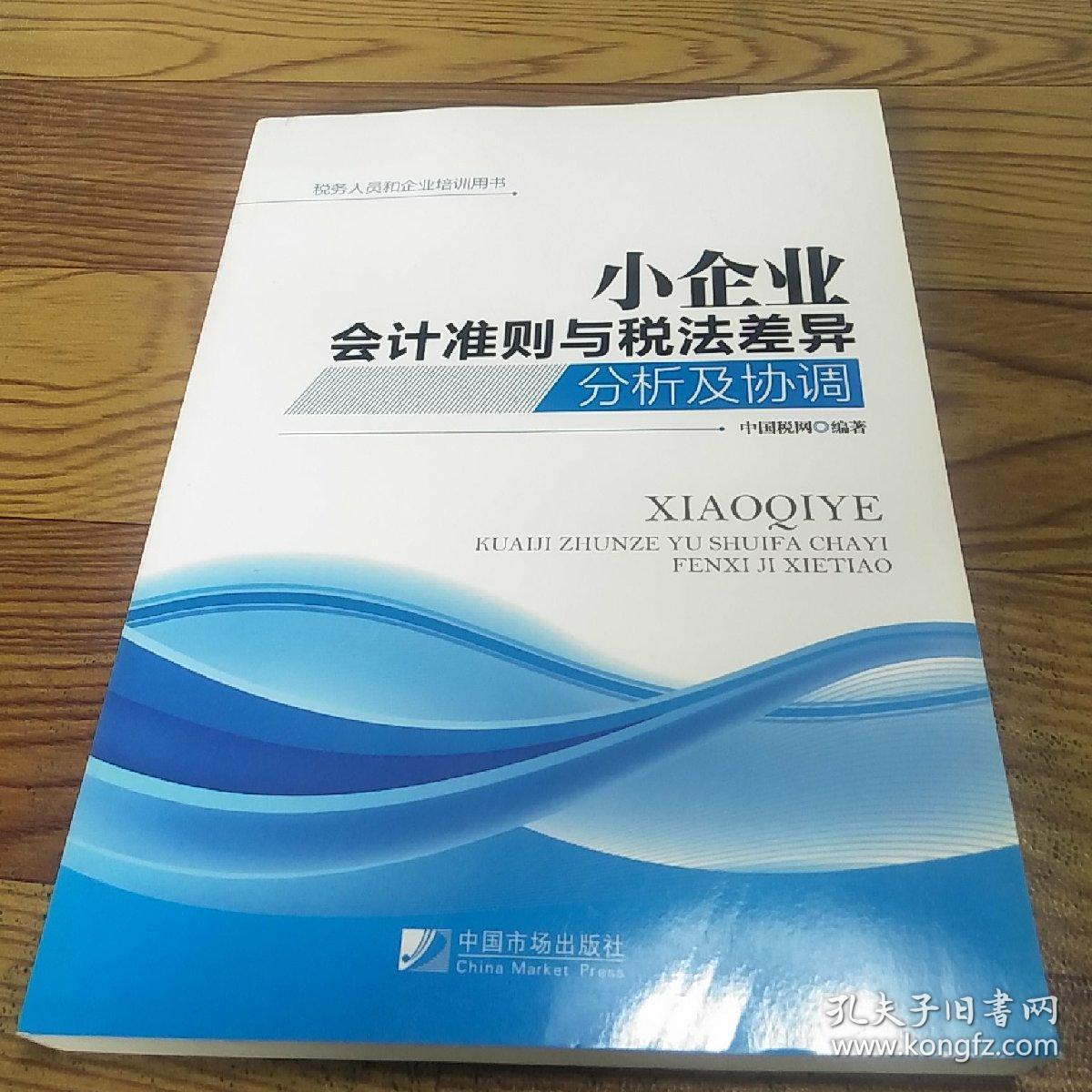税务人员和企业培训用书:小企业会计准则与税法差异分析及协调