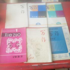 写作1982年1——6期共6本合售