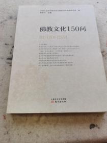现货:佛教文化150问