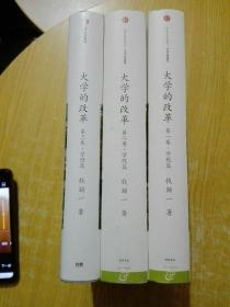 大学的改革·学校篇,学院篇,学府篇(1.2.3卷合售)(第一,三卷作者签名)