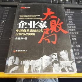 企业家大败局:中国商界悲情纪实(1978-2009)