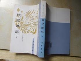 中国古典名著译注丛书:礼记译解【下册 繁体竖版】