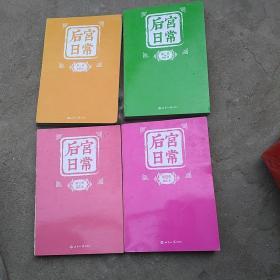 后宫日常(全四册)