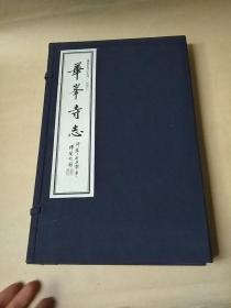 华峰寺志(全一册)