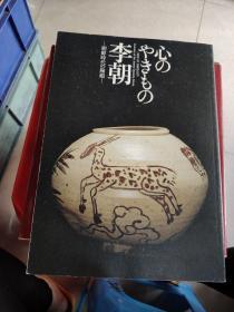 心のやきもの李朝-朝鲜时代の陶磁